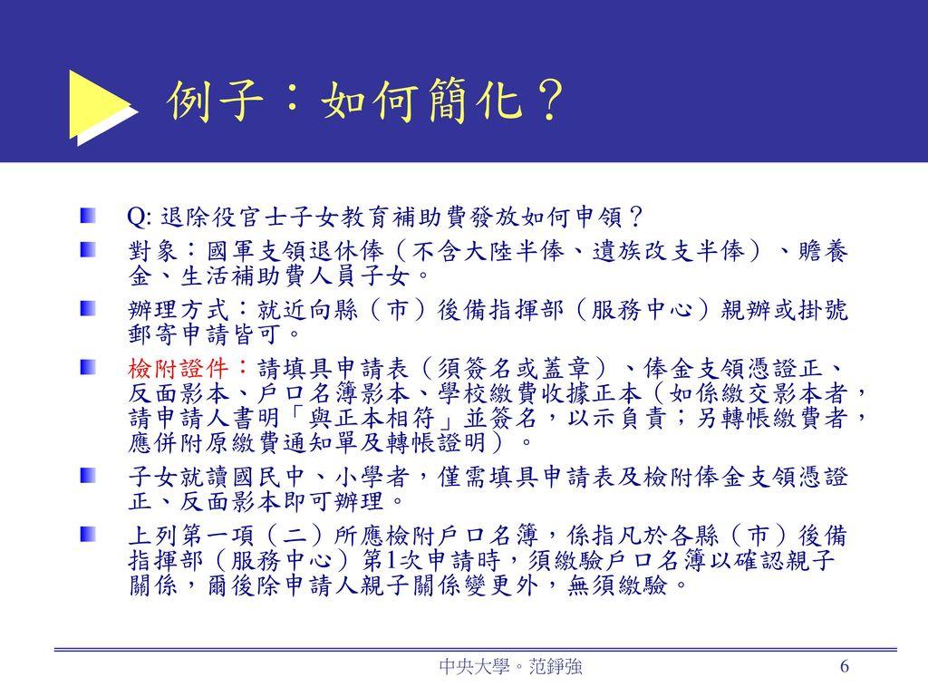 例子:如何簡化? Q: 退除役官士子女教育補助費發放如何申領?