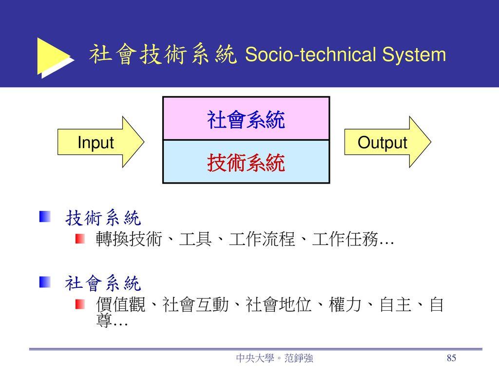 社會技術系統 Socio-technical System