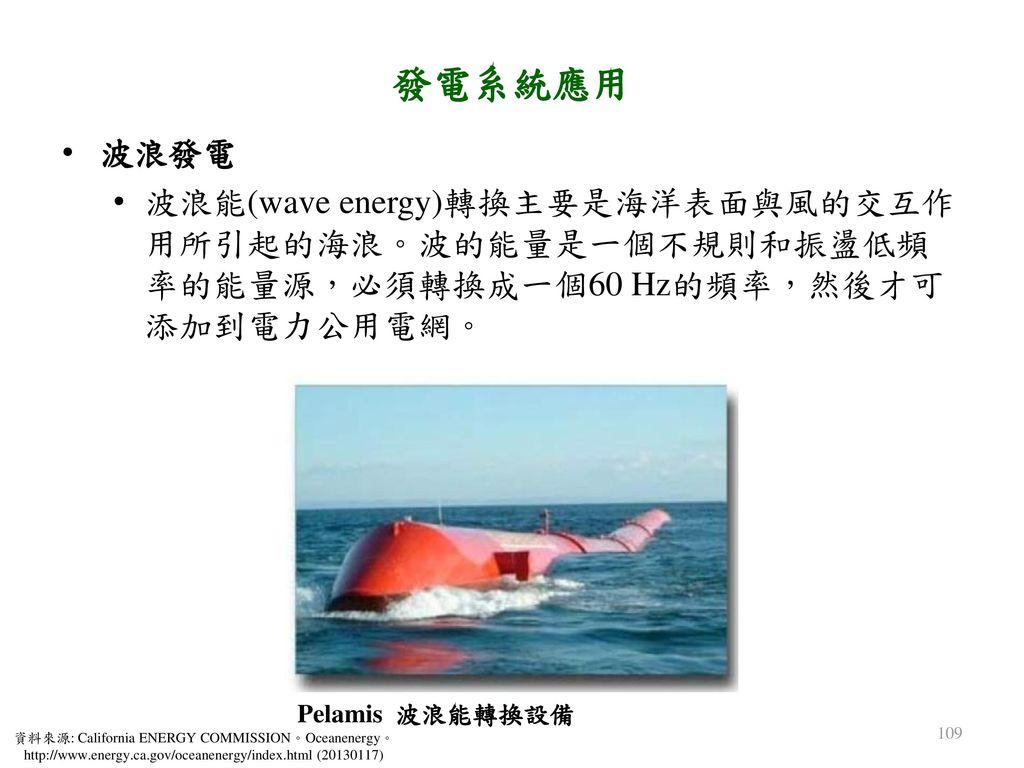 發電系統應用 波浪發電. 波浪能(wave energy)轉換主要是海洋表面與風的交互作用所引起的海浪。波的能量是一個不規則和振盪低頻率的能量源,必須轉換成一個60 Hz的頻率,然後才可添加到電力公用電網。