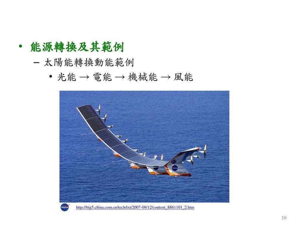 能源轉換及其範例 太陽能轉換動能範例 光能 → 電能 → 機械能 → 風能