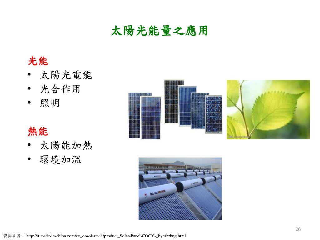 太陽光能量之應用 光能 太陽光電能 光合作用 照明 熱能 太陽能加熱 環境加溫