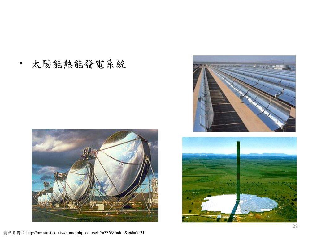 太陽能熱能發電系統 資料來源: http://my.stust.edu.tw/board.php courseID=336&f=doc&cid=5131