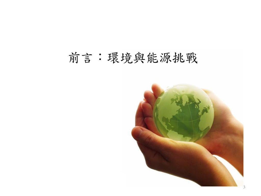 前言:環境與能源挑戰