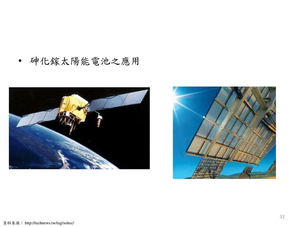 砷化鎵太陽能電池之應用 資料來源: http://technews.tw/tag/soitec/