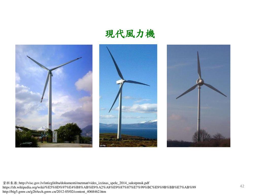 現代風力機 資料來源:http://visc.gov.lv/intizglitiba/dokumenti/metmat/vides_izzinas_spele_2014_sakstpmsk.pdf.