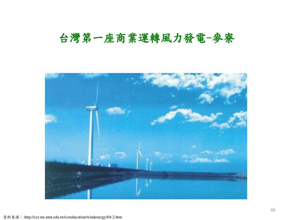 台灣第一座商業運轉風力發電-麥寮 資料來源::http://cct.me.ntut.edu.tw/ccteducation/windenergy/04-2.htm