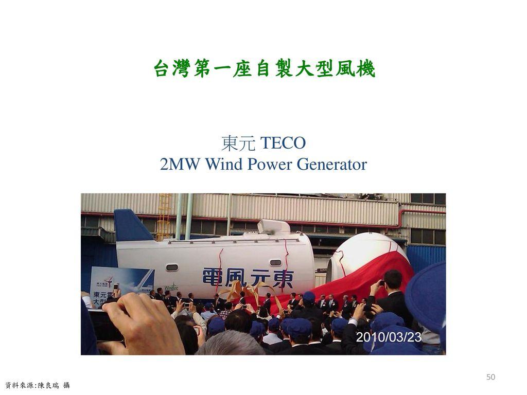東元 TECO 2MW Wind Power Generator
