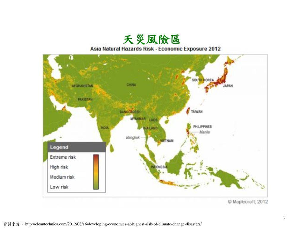 天災風險區 資料來源: http://cleantechnica.com/2012/08/16/developing-economies-at-highest-risk-of-climate-change-disasters/