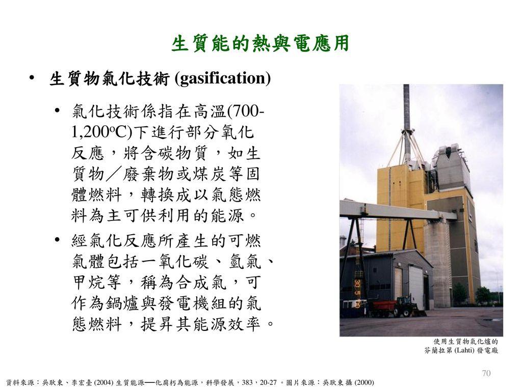 生質能的熱與電應用 生質物氣化技術 (gasification)