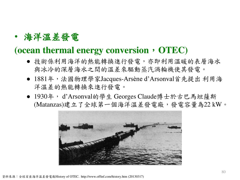 (ocean thermal energy conversion,OTEC)