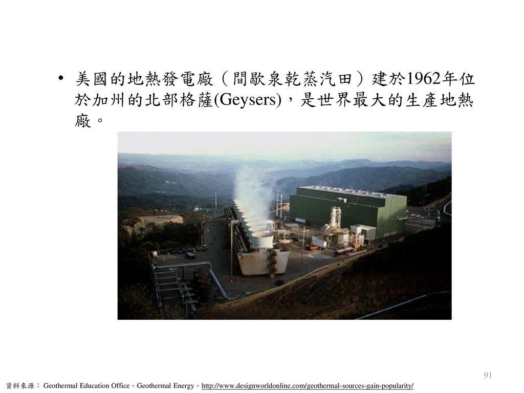 美國的地熱發電廠(間歇泉乾蒸汽田)建於1962年位於加州的北部格薩(Geysers),是世界最大的生產地熱廠。