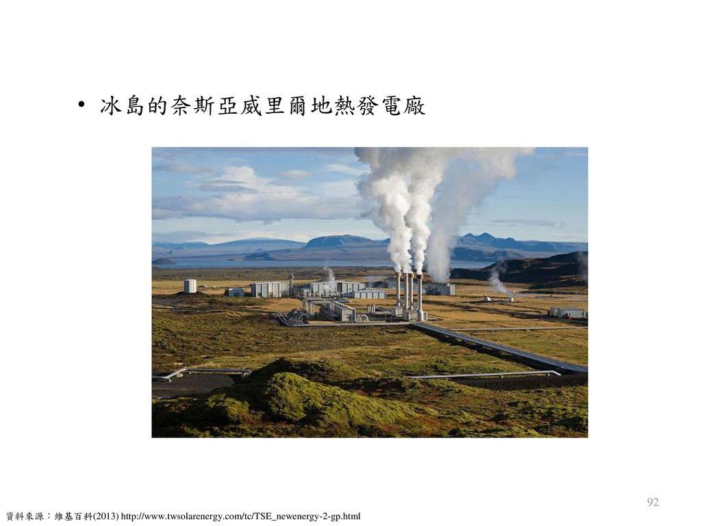 冰島的奈斯亞威里爾地熱發電廠 資料來源:維基百科(2013) http://www.twsolarenergy.com/tc/TSE_newenergy-2-gp.html