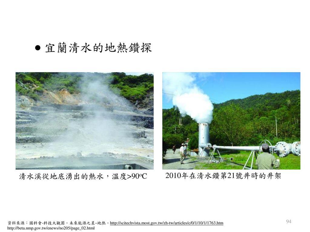宜蘭清水的地熱鑽探 清水溪從地底湧出的熱水,溫度>90oC 2010年在清水鑽第21號井時的井架