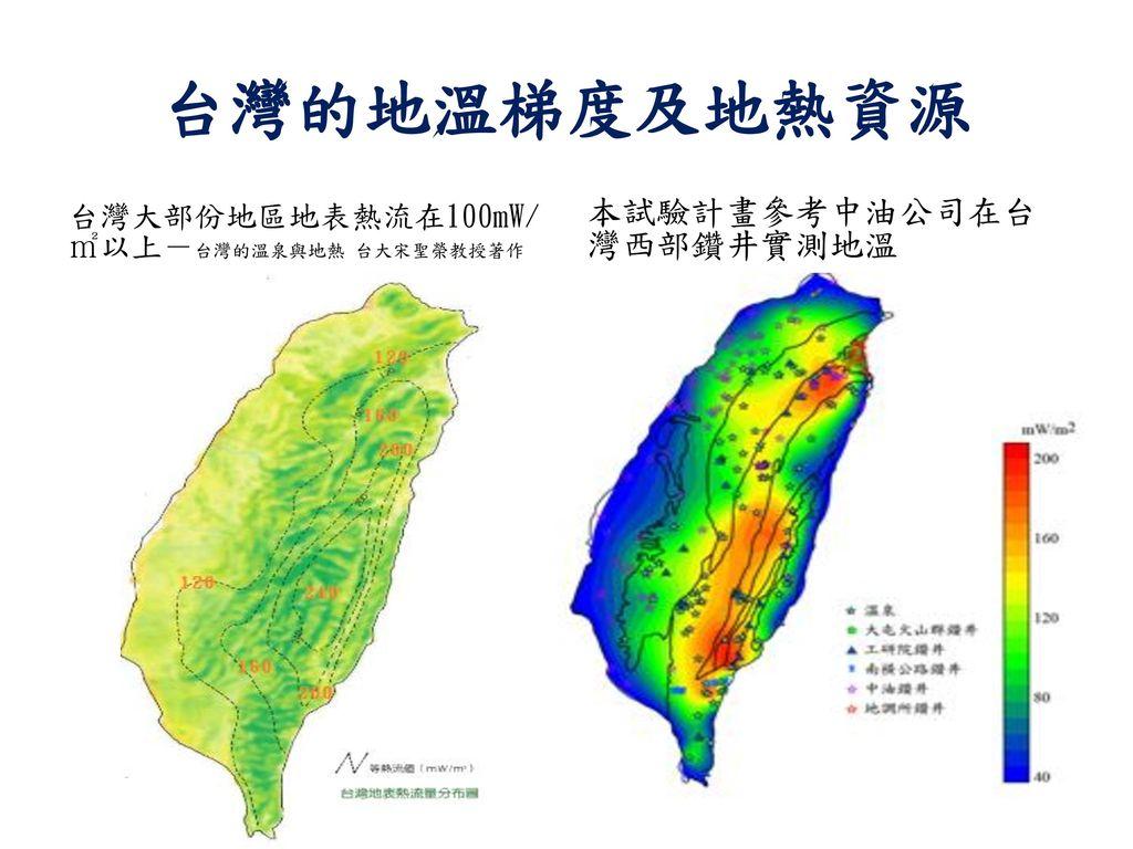 台灣的地溫梯度及地熱資源 本試驗計畫參考中油公司在台灣西部鑽井實測地溫