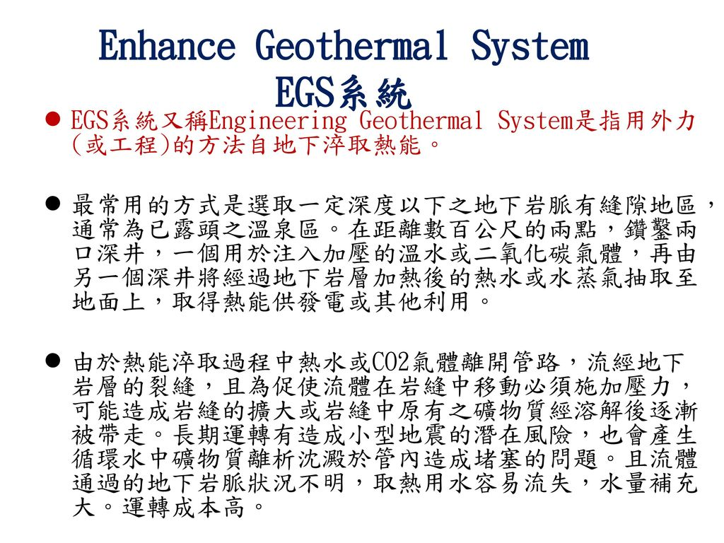 Enhance Geothermal System EGS系統
