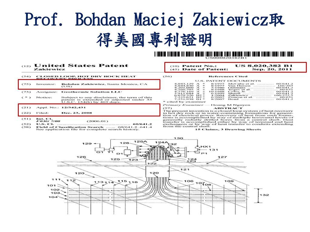 Prof. Bohdan Maciej Zakiewicz取得美國專利證明
