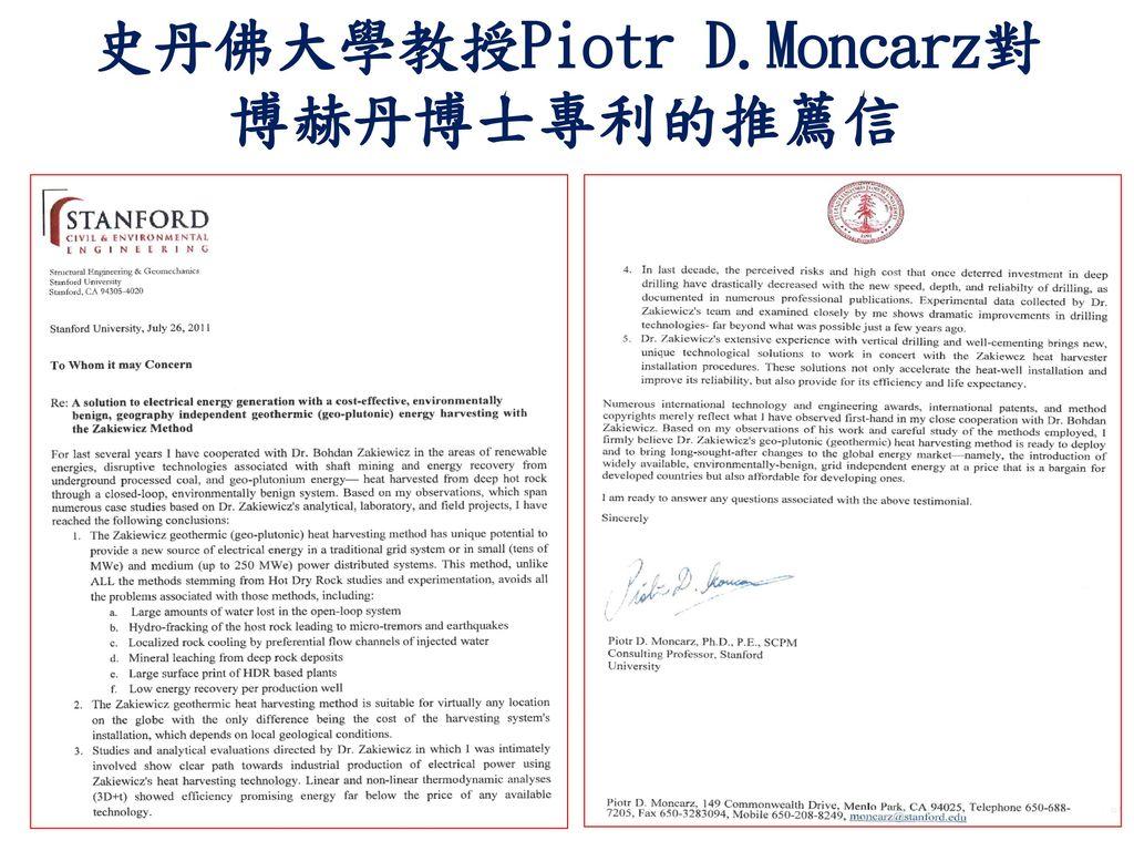 史丹佛大學教授Piotr D.Moncarz對博赫丹博士專利的推薦信