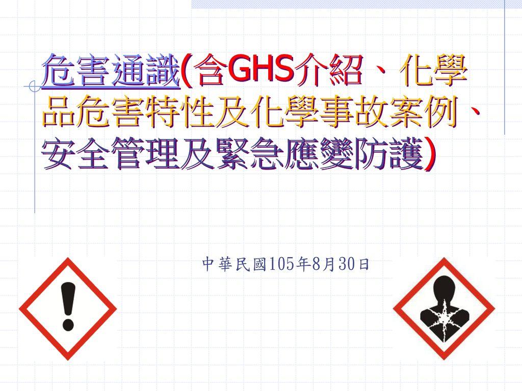 危害通識(含GHS介紹、化學品危害特性及化學事故案例、安全管理及緊急應變防護)