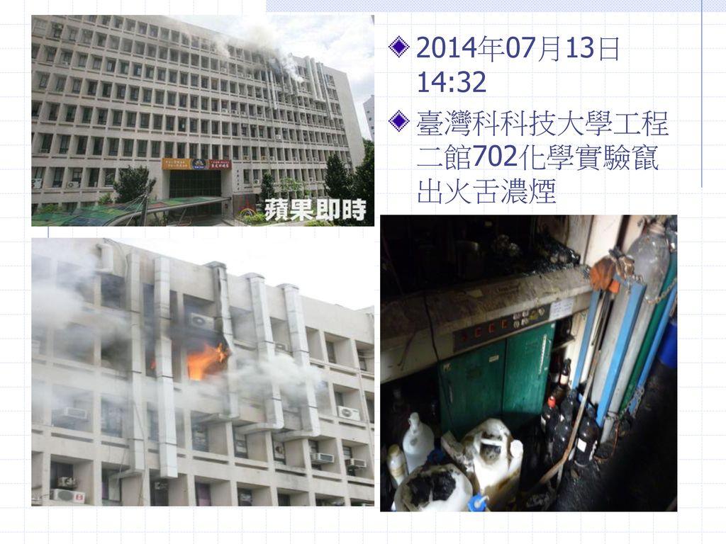 2014年07月13日14:32 臺灣科科技大學工程二館702化學實驗竄出火舌濃煙