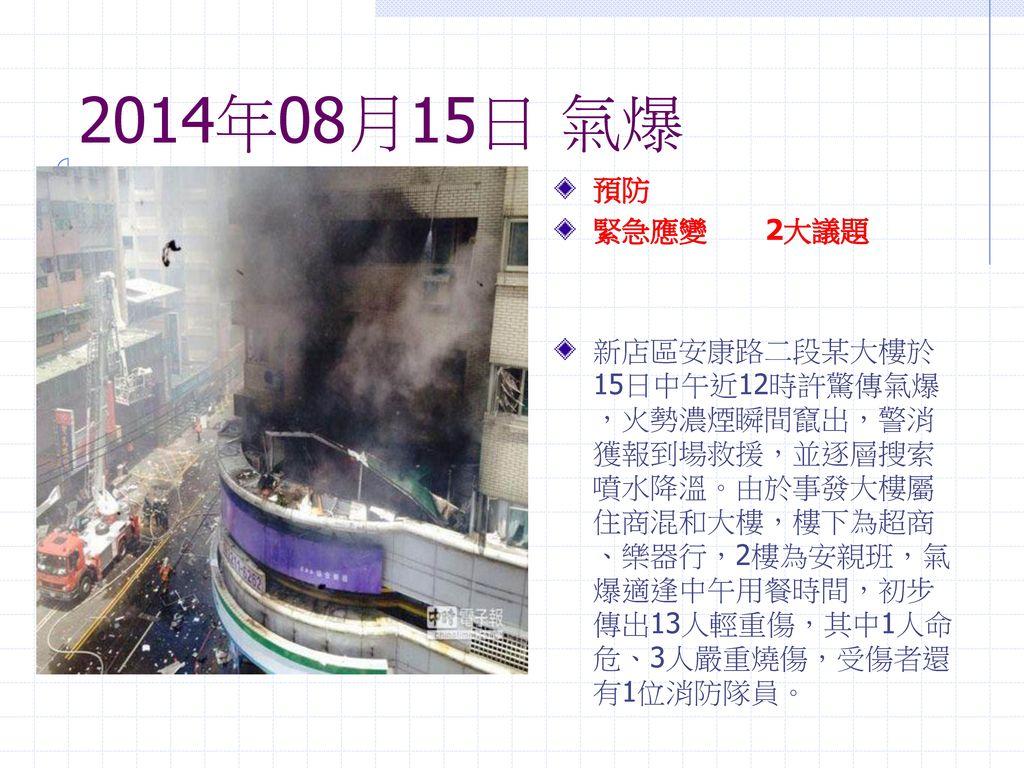 2014年08月15日 氣爆 預防. 緊急應變 2大議題.