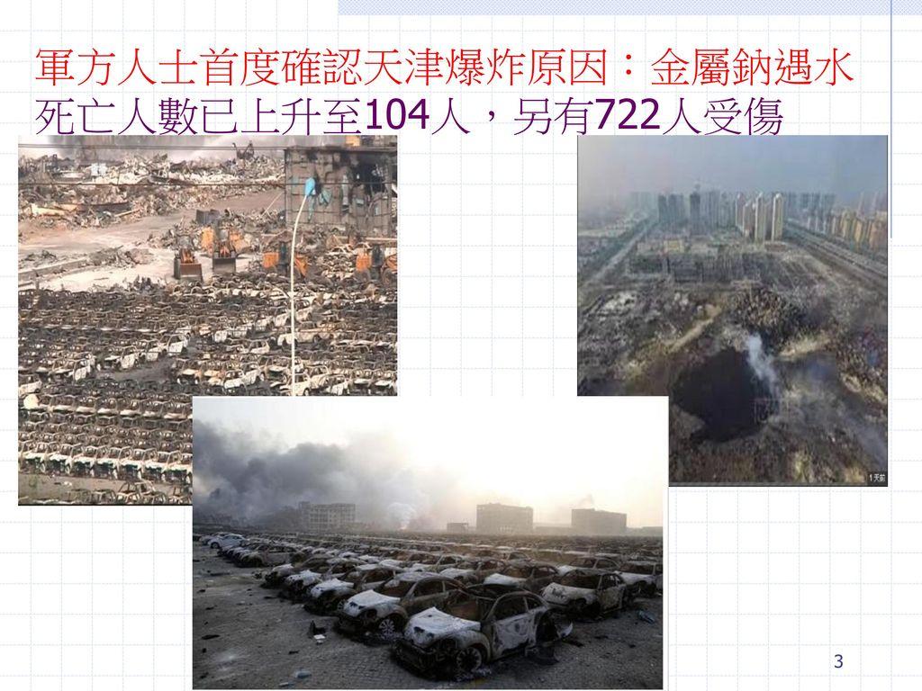 軍方人士首度確認天津爆炸原因:金屬鈉遇水死亡人數已上升至104人,另有722人受傷