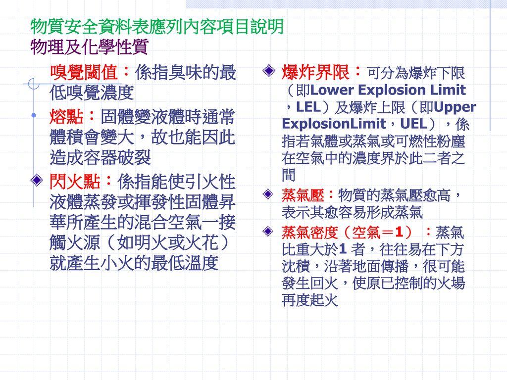 物質安全資料表應列內容項目說明 物理及化學性質