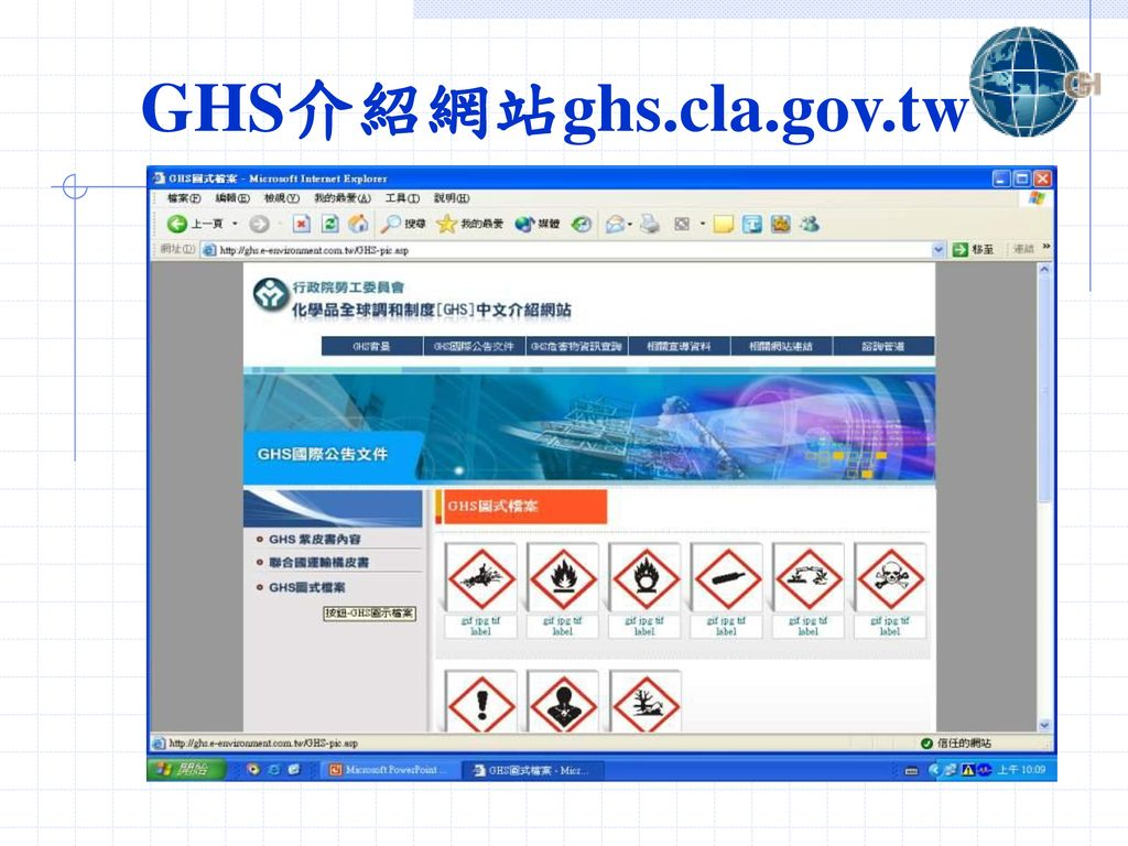 GHS介紹網站ghs.cla.gov.tw