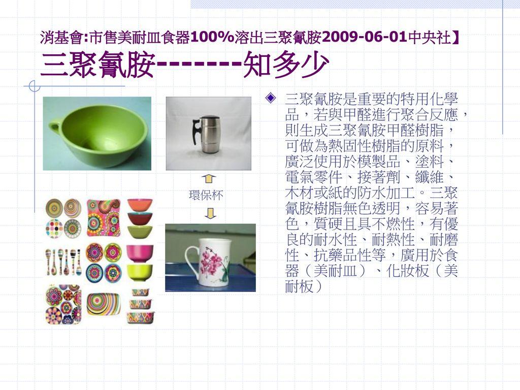 消基會:市售美耐皿食器100%溶出三聚氰胺2009-06-01中央社】 三聚氰胺-------知多少