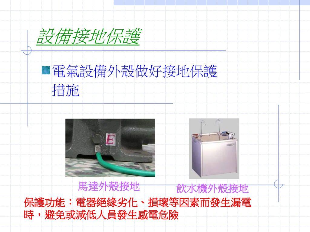 設備接地保護 電氣設備外殼做好接地保護措施 馬達外殼接地 飲水機外殼接地