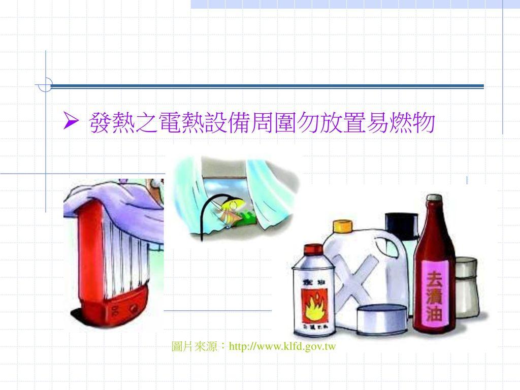 發熱之電熱設備周圍勿放置易燃物 圖片來源:http://www.klfd.gov.tw