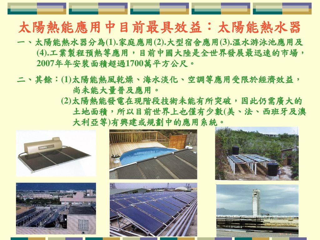 太陽熱能應用中目前最具效益:太陽能熱水器