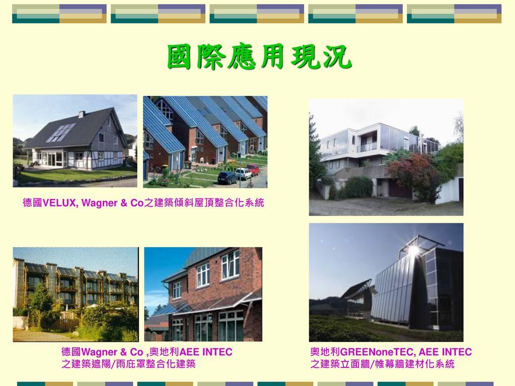 國際應用現況 德國VELUX, Wagner & Co之建築傾斜屋頂整合化系統 德國Wagner & Co ,奧地利AEE INTEC