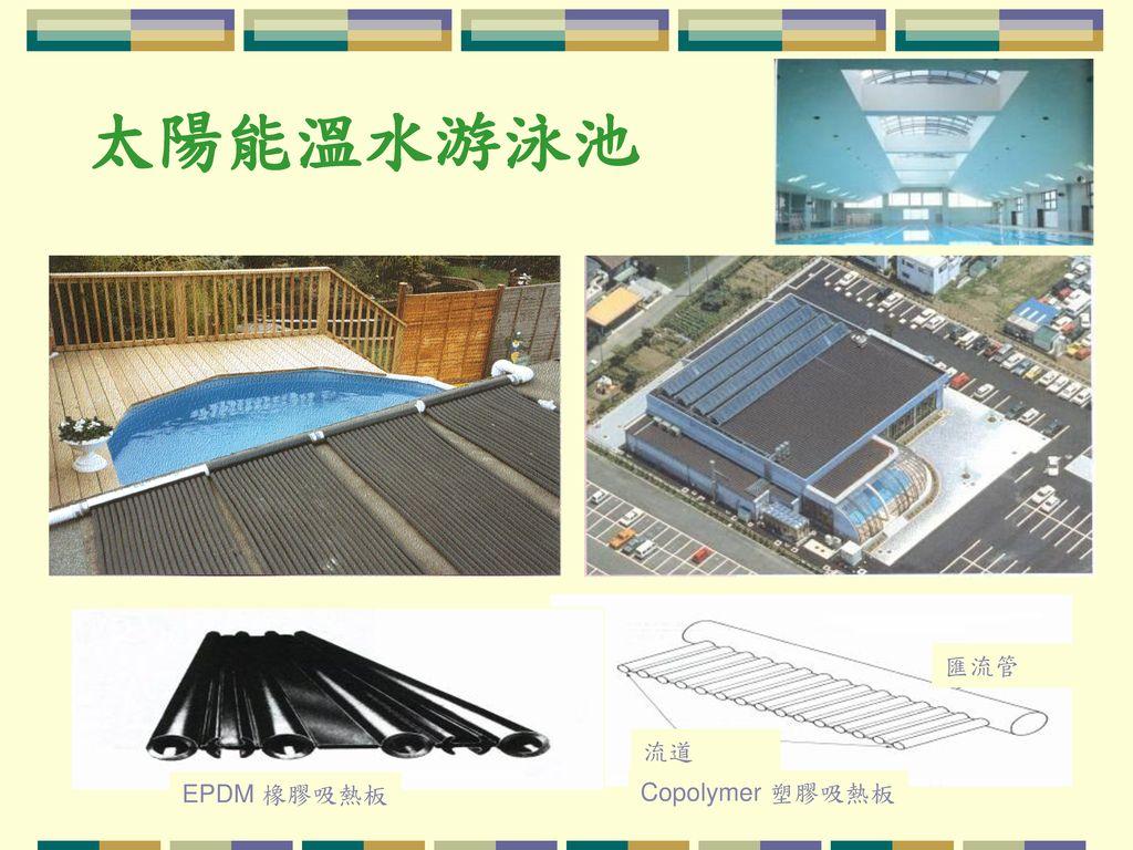 太陽能溫水游泳池 流道 匯流管 Copolymer 塑膠吸熱板 EPDM 橡膠吸熱板