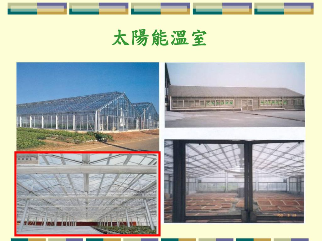 太陽能溫室