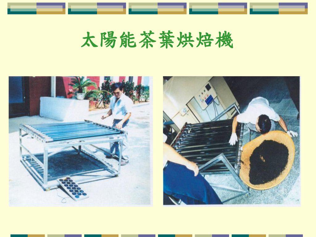 太陽能茶葉烘焙機
