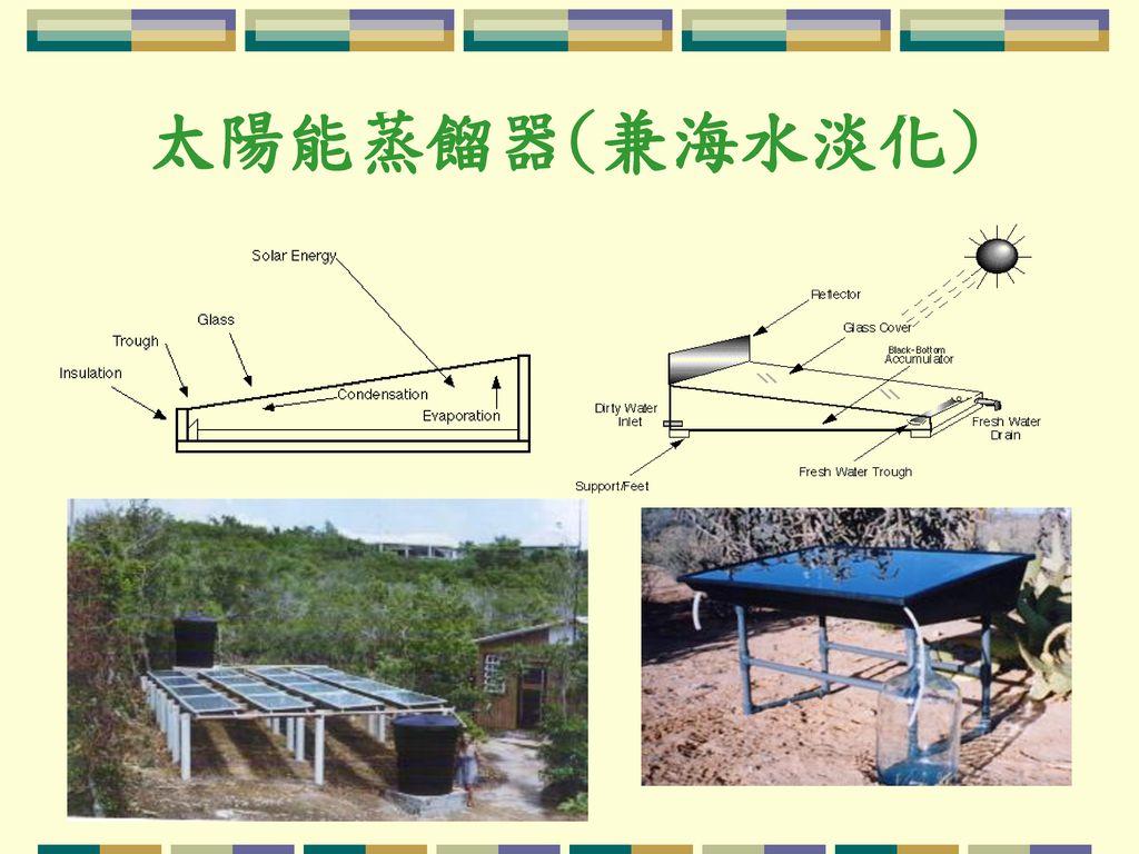 太陽能蒸餾器(兼海水淡化)