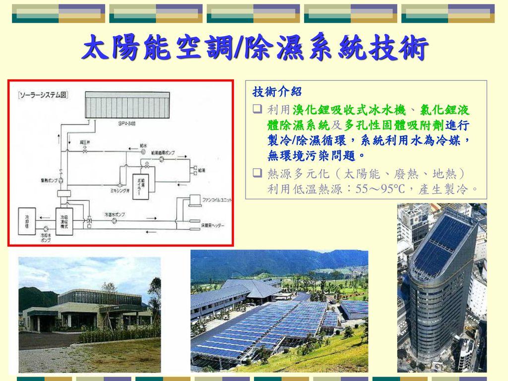 太陽能空調/除濕系統技術 技術介紹.
