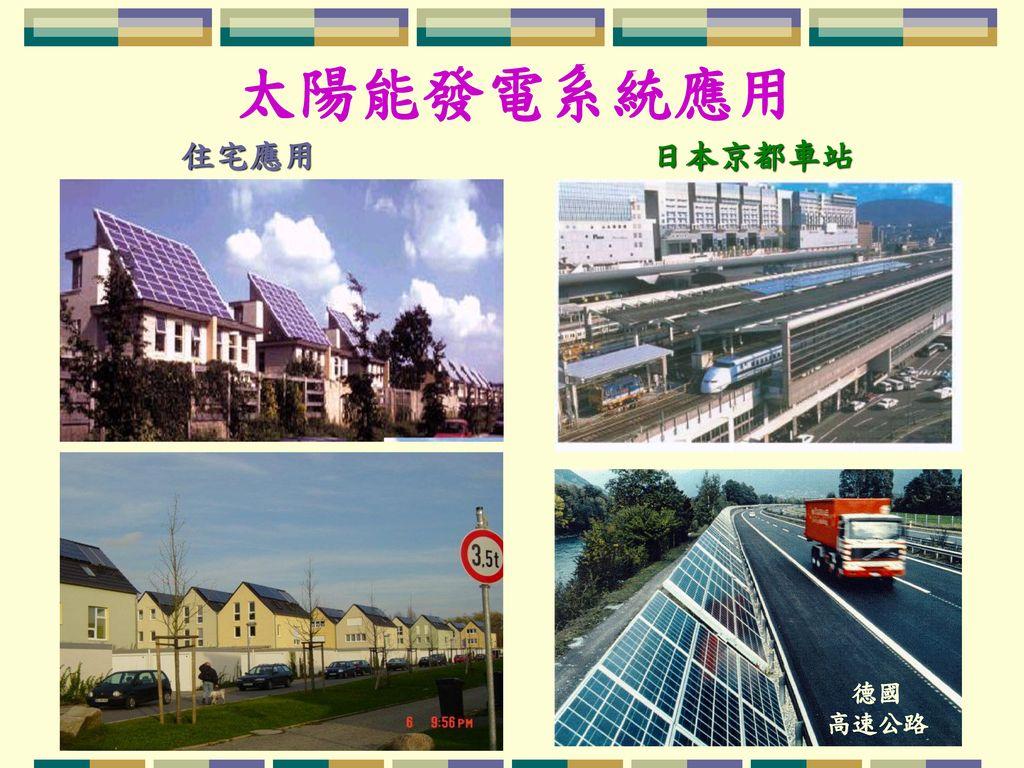 太陽能發電系統應用 住宅應用 日本京都車站 德國 高速公路