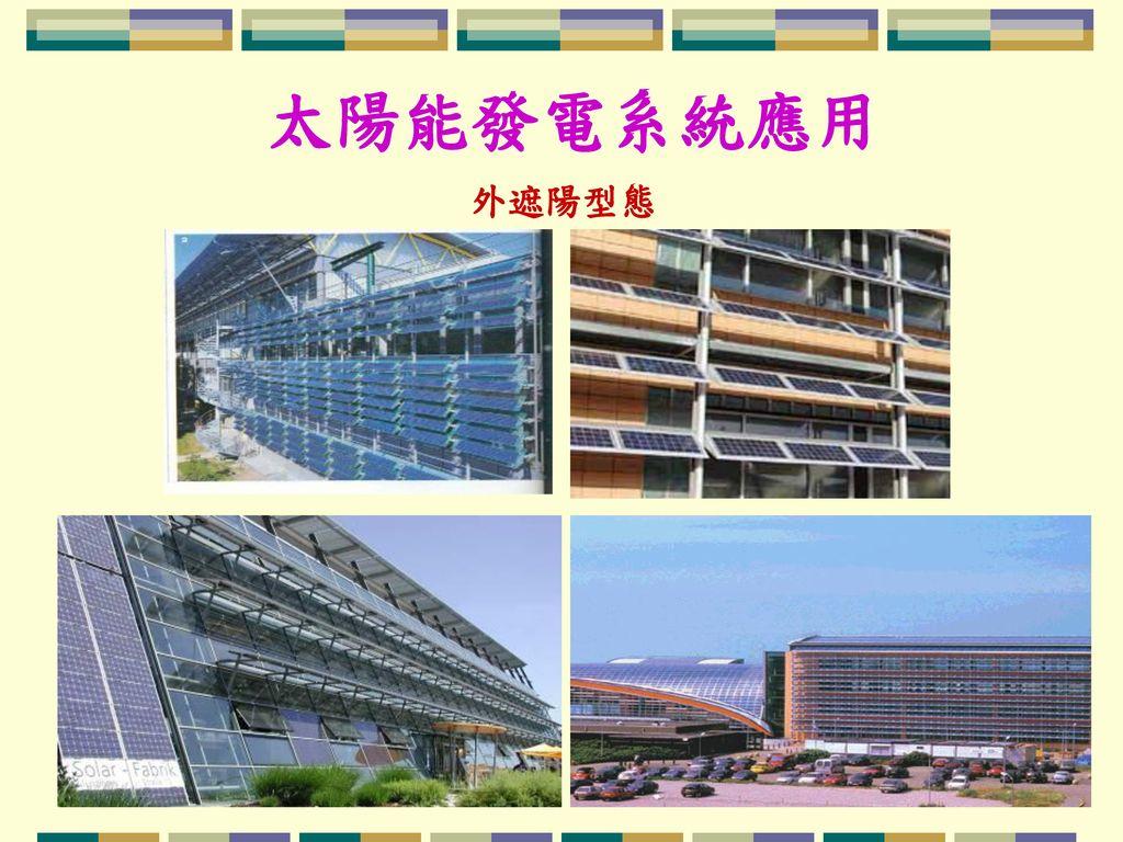 太陽能發電系統應用 外遮陽型態