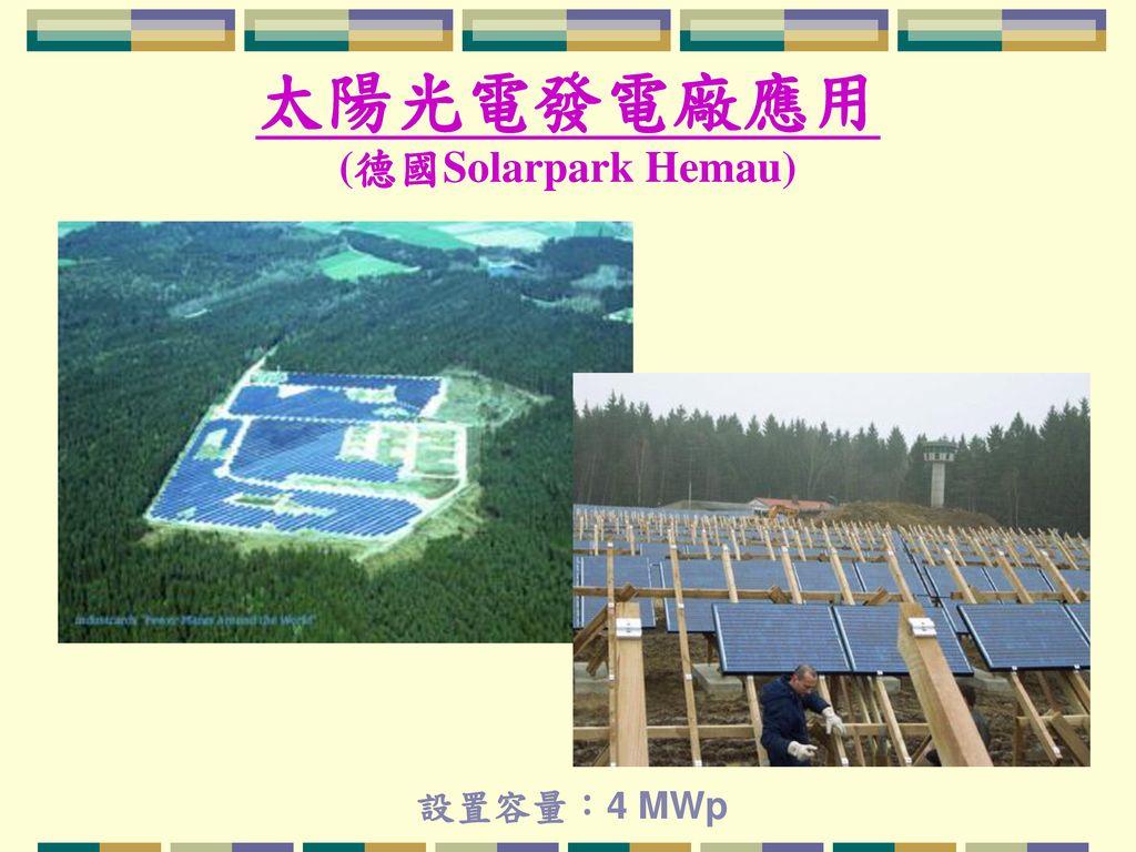 太陽光電發電廠應用 (德國Solarpark Hemau)