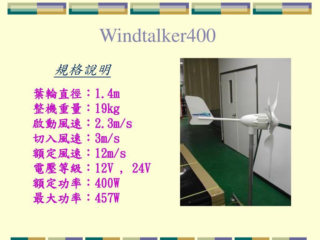 Windtalker400 規格說明.