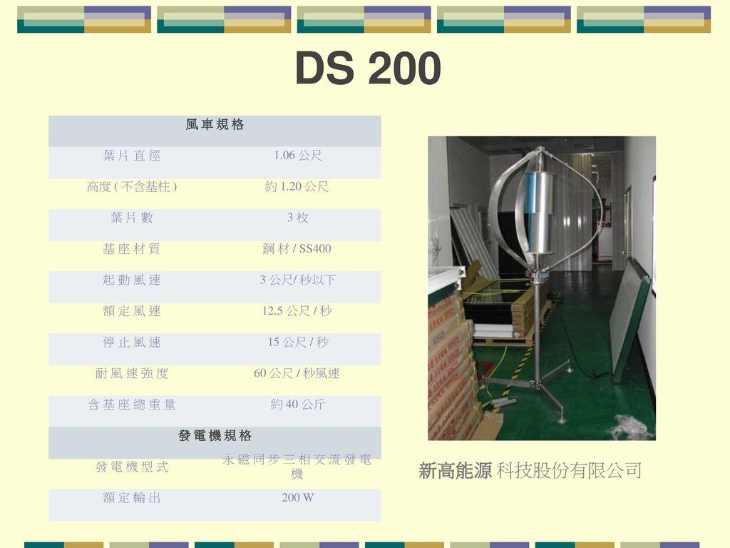 DS 200 新高能源 科技股份有限公司 風 車 規 格 葉 片 直 徑 1.06 公尺 高度 ( 不含基柱 ) 約 1.20 公尺