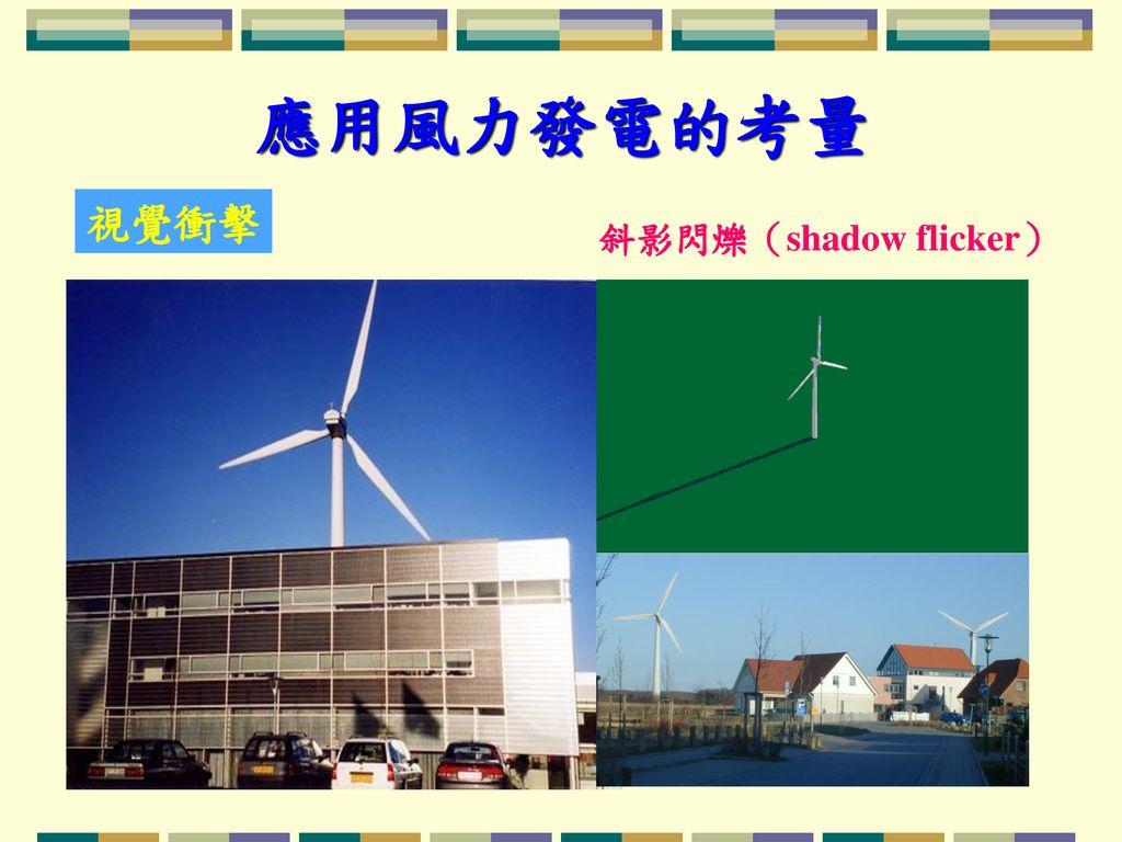 應用風力發電的考量 視覺衝擊 斜影閃爍(shadow flicker)
