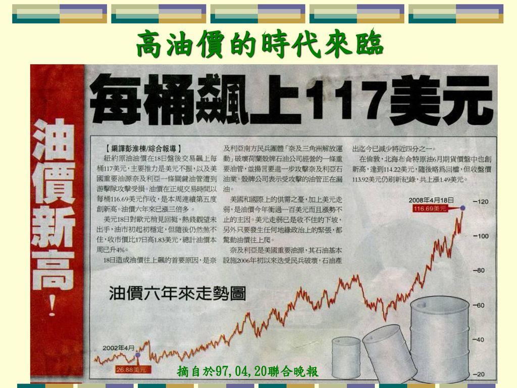 高油價的時代來臨 摘自於97,04,20聯合晚報