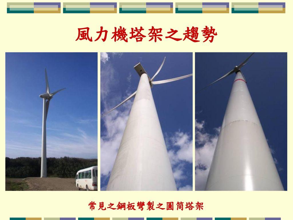 風力機塔架之趨勢 常見之鋼板彎製之圓筒塔架