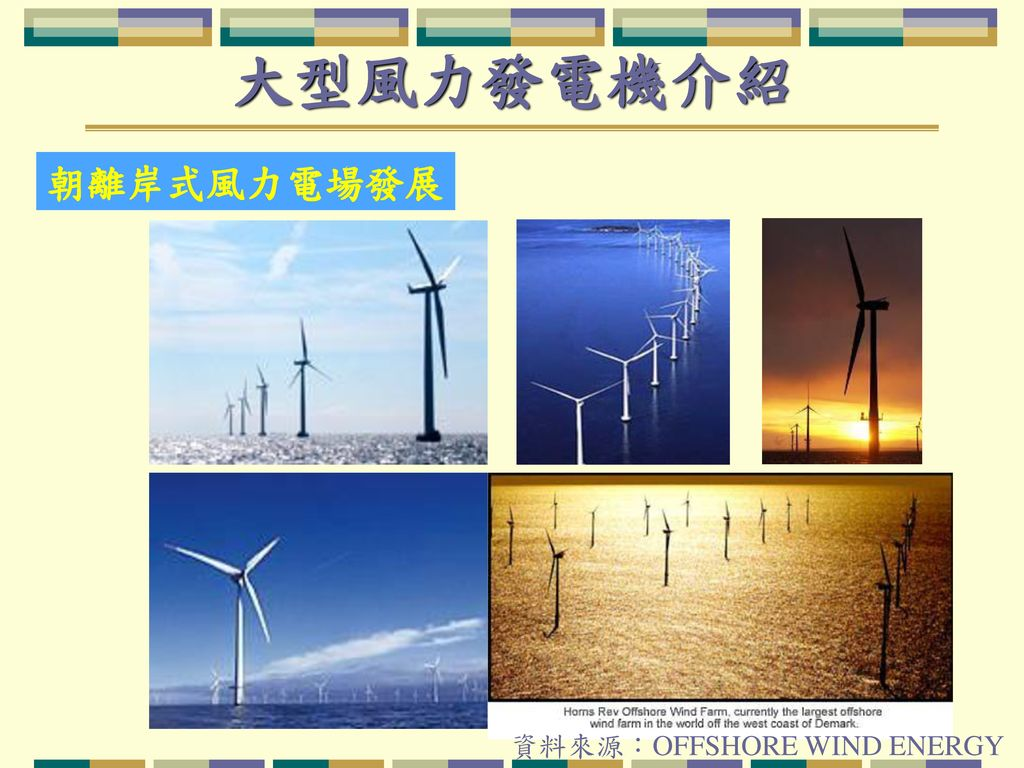 大型風力發電機介紹 朝離岸式風力電場發展 Newsticker 資料來源:OFFSHORE WIND ENERGY