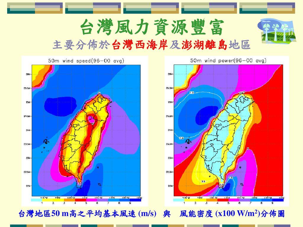 台灣地區50 m高之平均基本風速 (m/s) 與 風能密度 (x100 W/m2)分佈圖