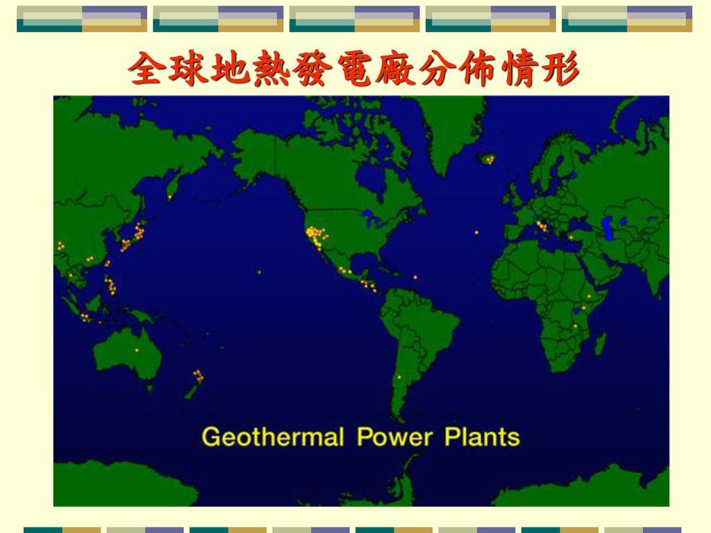 全球地熱發電廠分佈情形