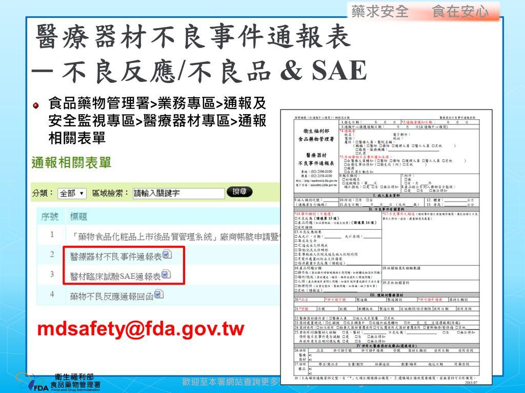 食品藥物管理署>業務專區>通報及 安全監視專區>醫療器材專區>通報 相關表單