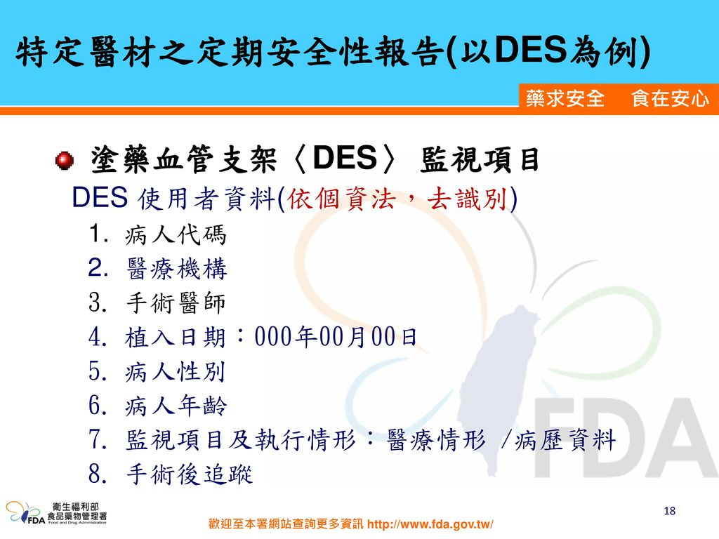 特定醫材之定期安全性報告(以DES為例)